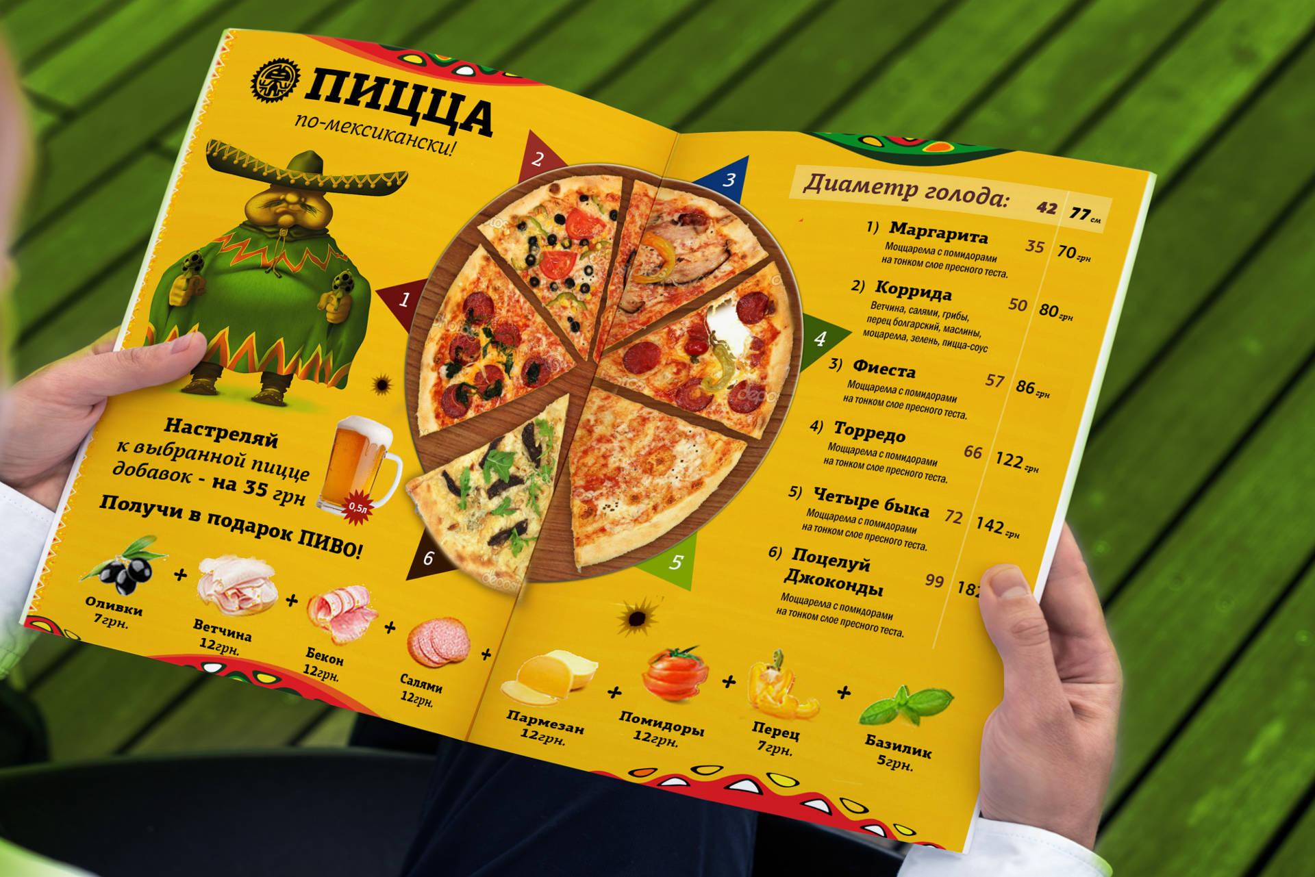 Дизайн menu cafe в мексиканском стиле, Mexican style menu design