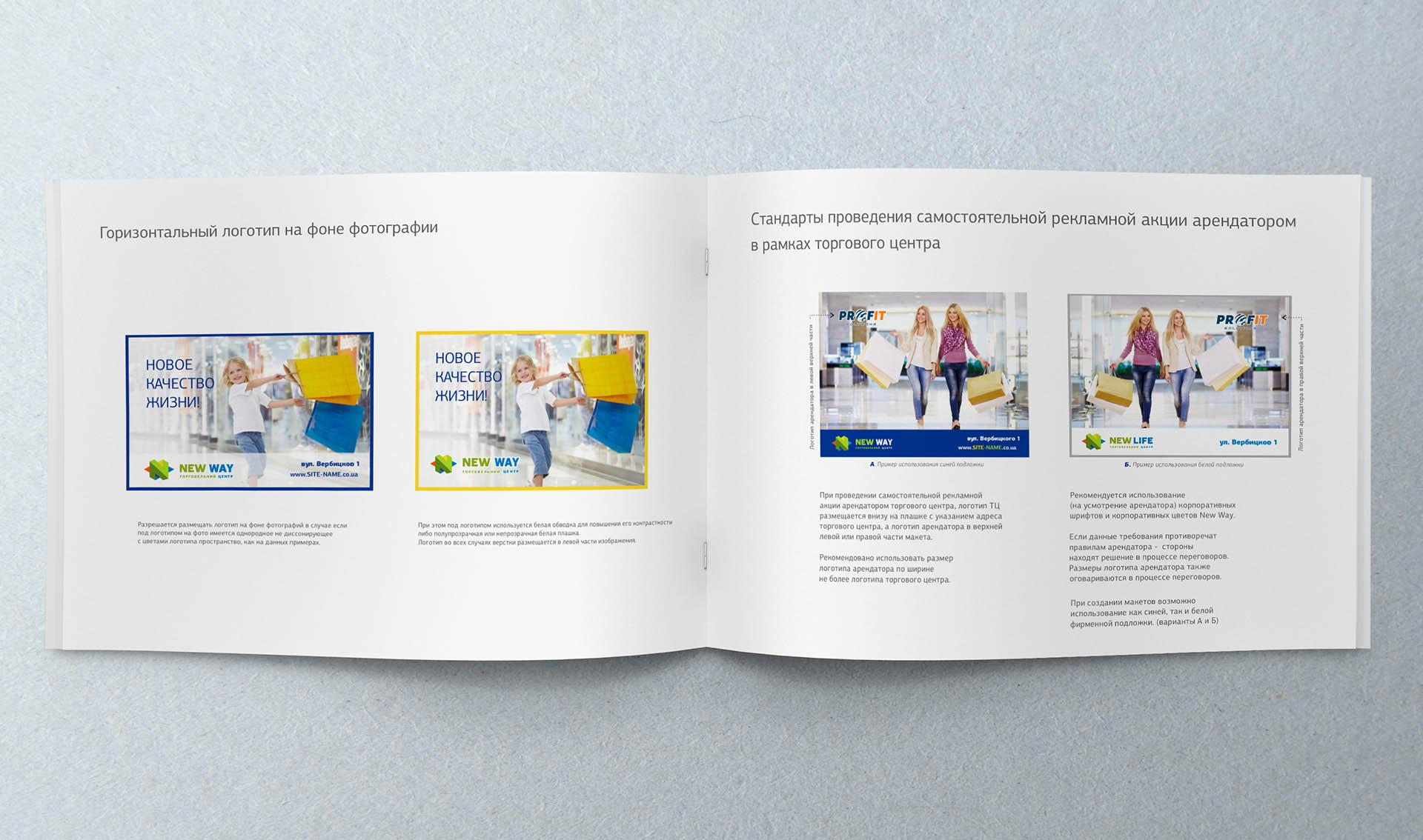 Creating of the corporate identity of the shopping center