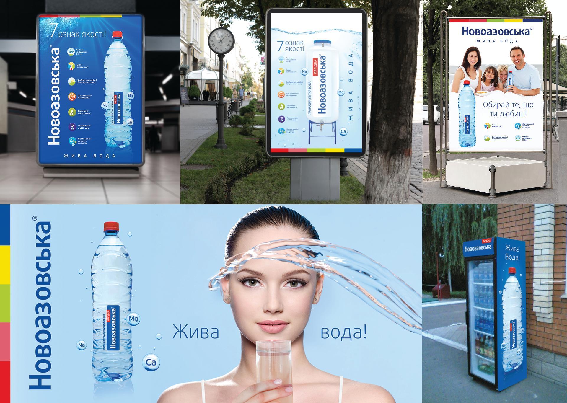 Advertising воды, water advertising