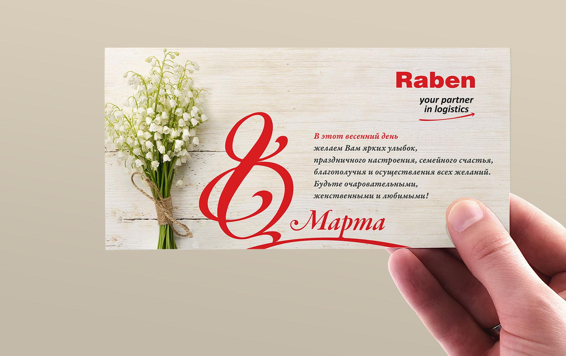 Design открытки на восьмое марта for a logistics company
