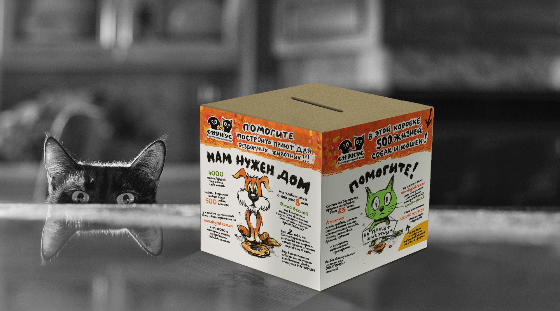 Дизайн коробки для пожертвований для приюта домашних животных, Animal shelter donate box design