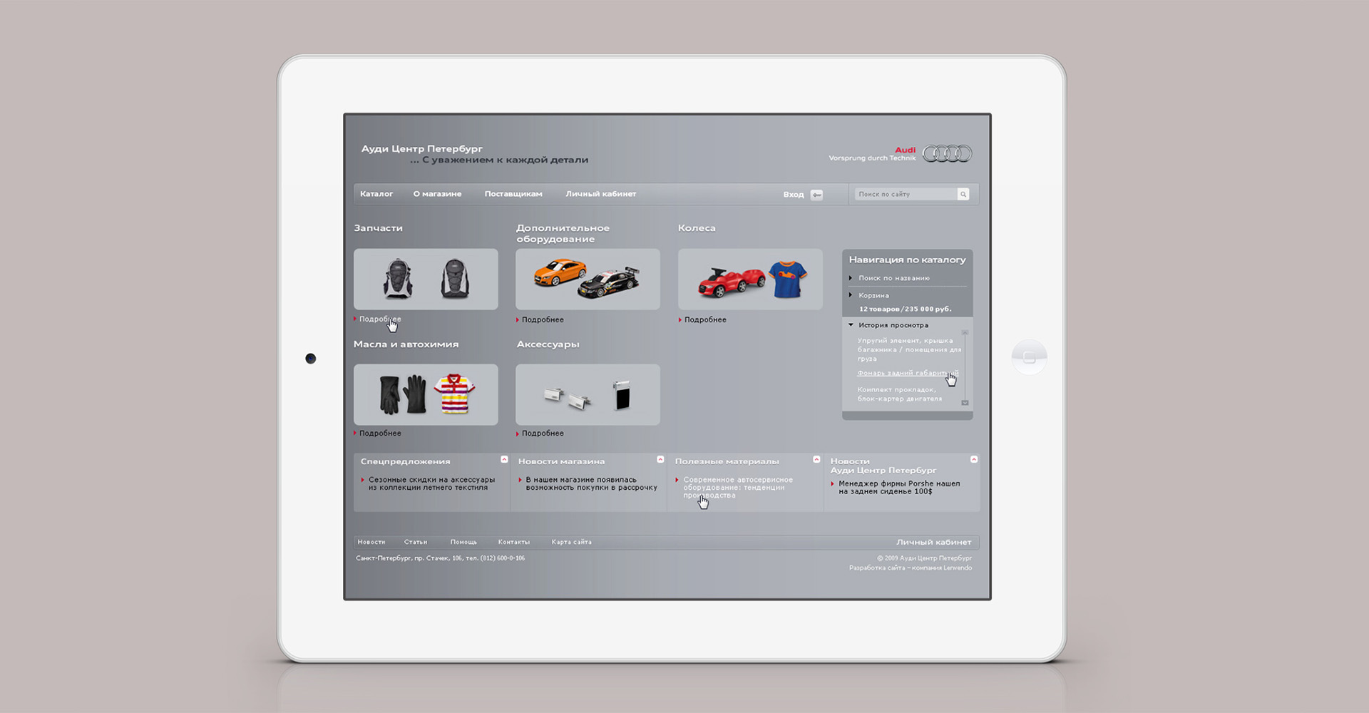 Development of the website of the car company