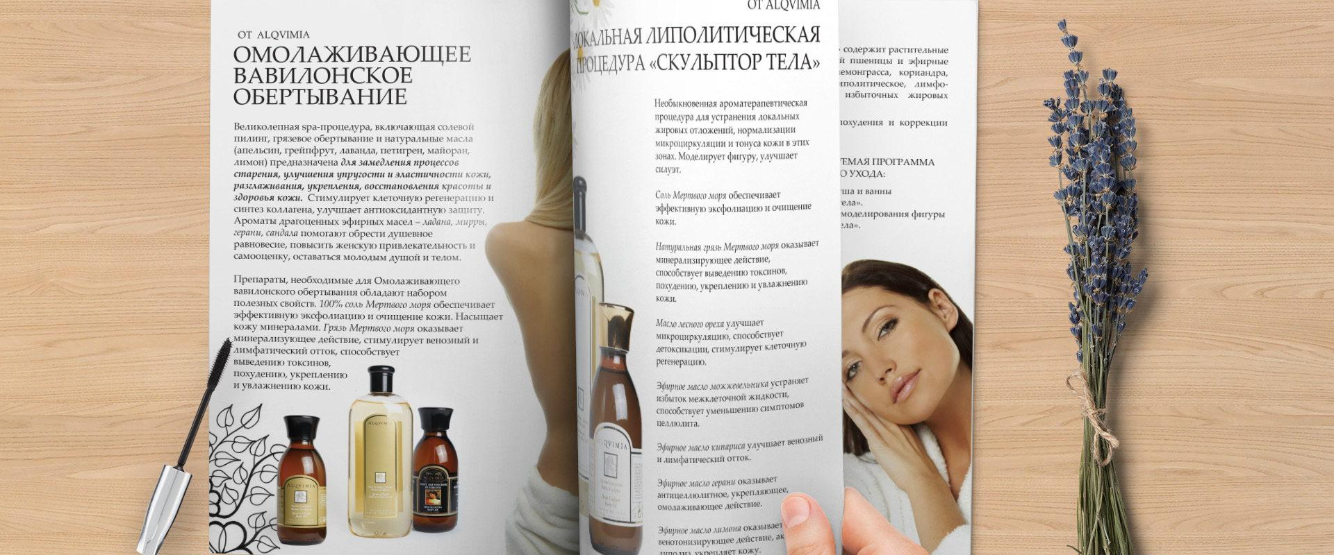 Design журнала for the medical center