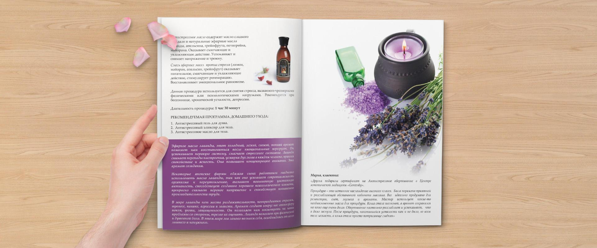 Creating каталога for the medical company