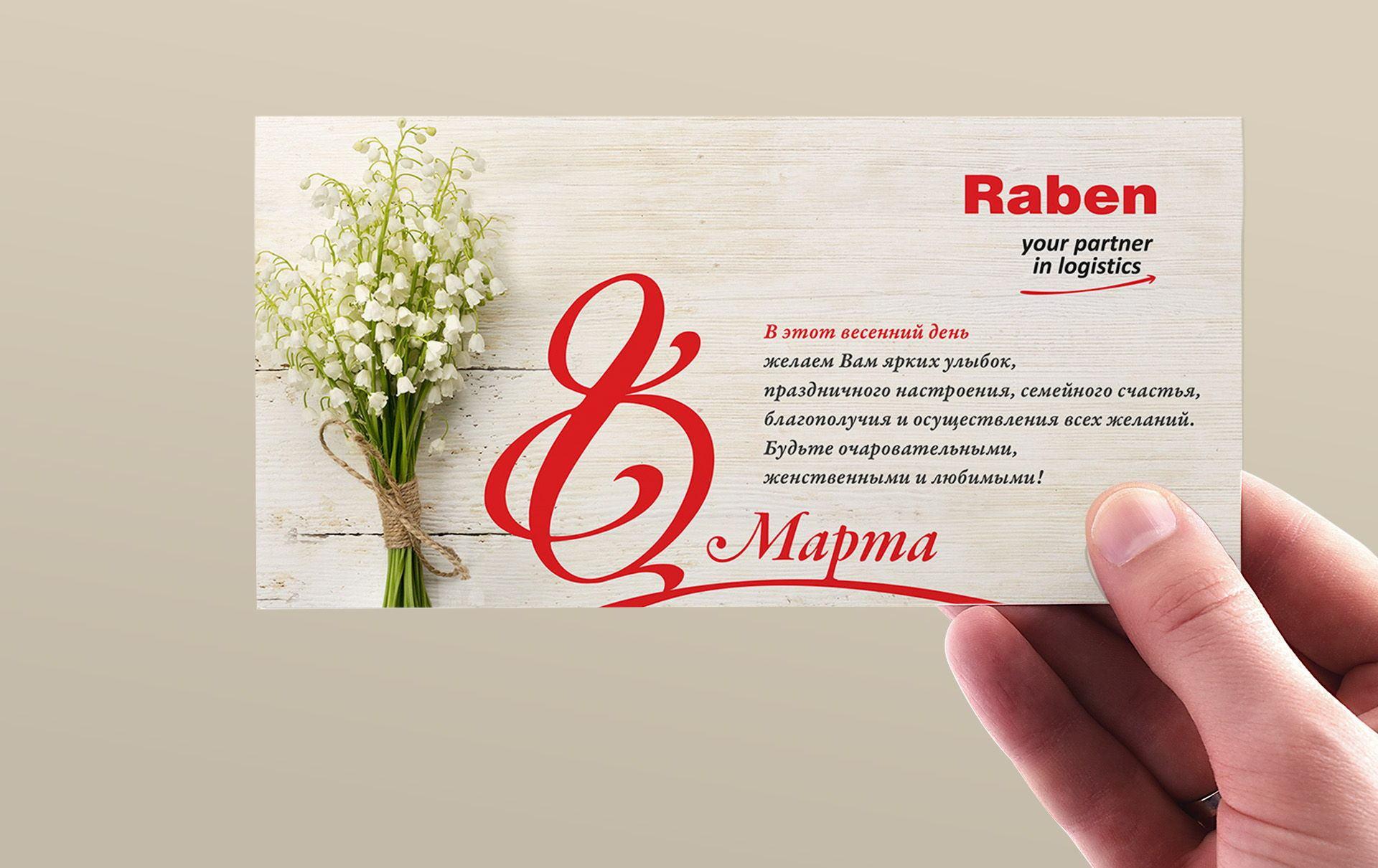 креативная открытка с 8 марта Raben