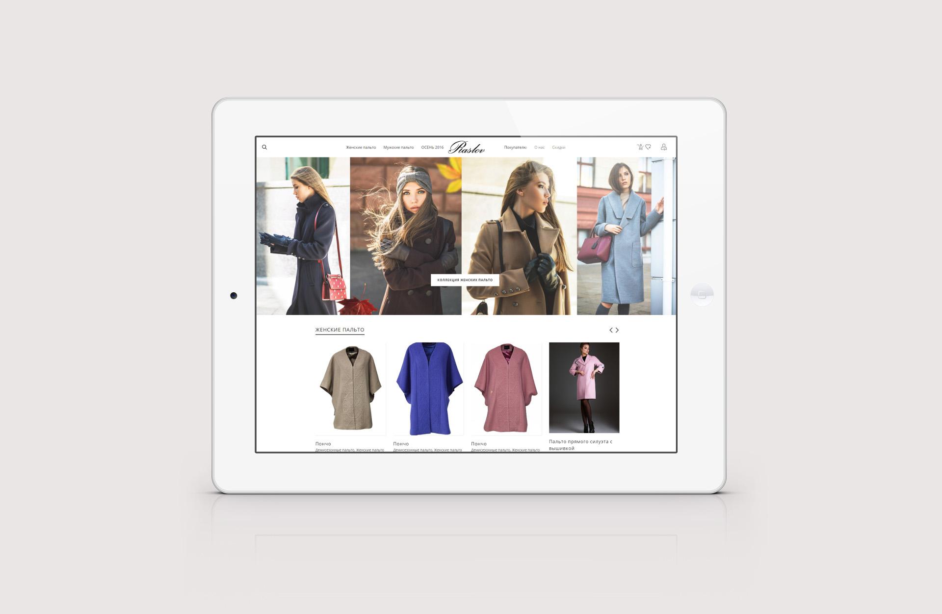 Design of the website для бренда clothes