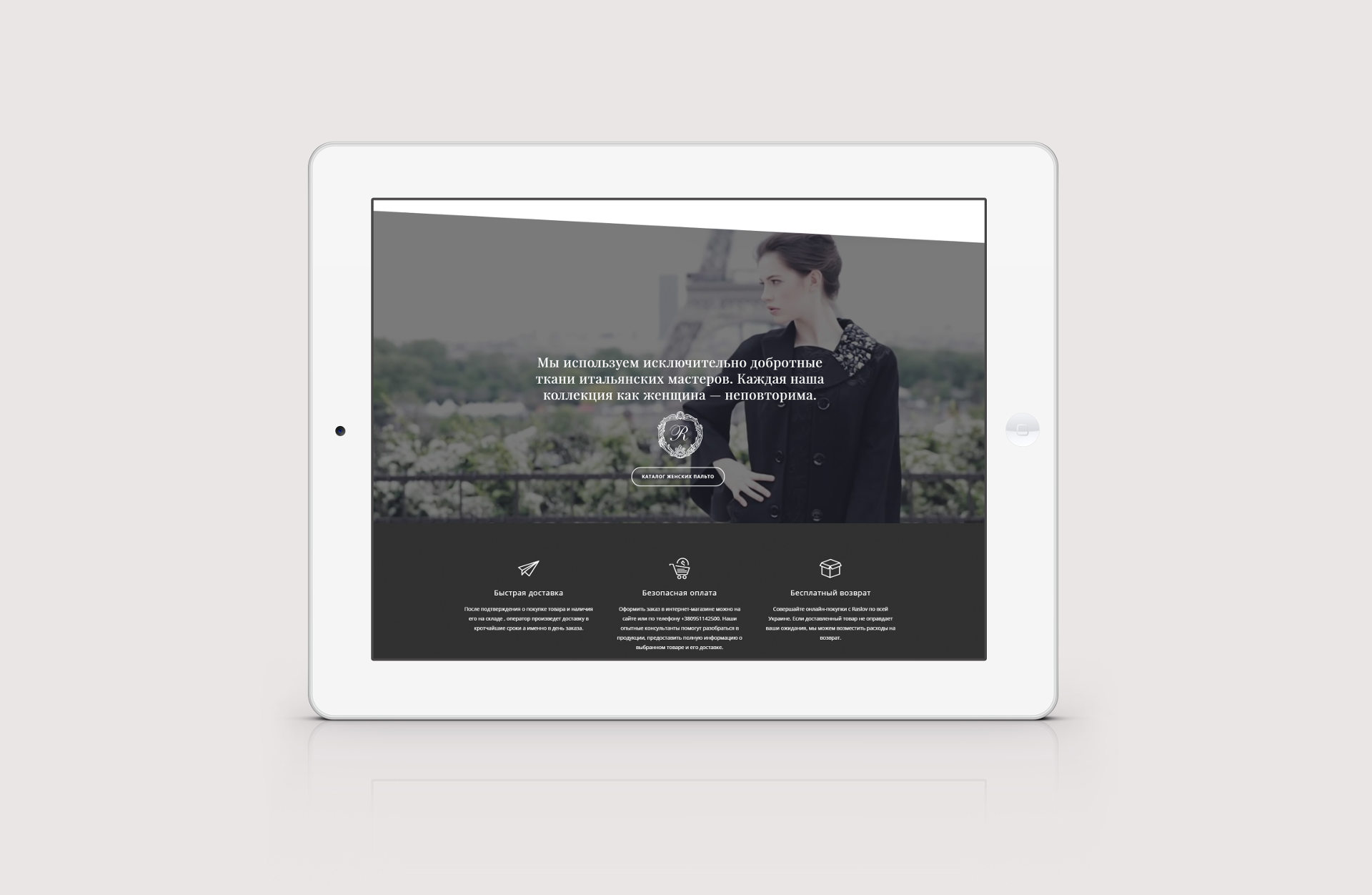 Design of the website для дизайнера clothes