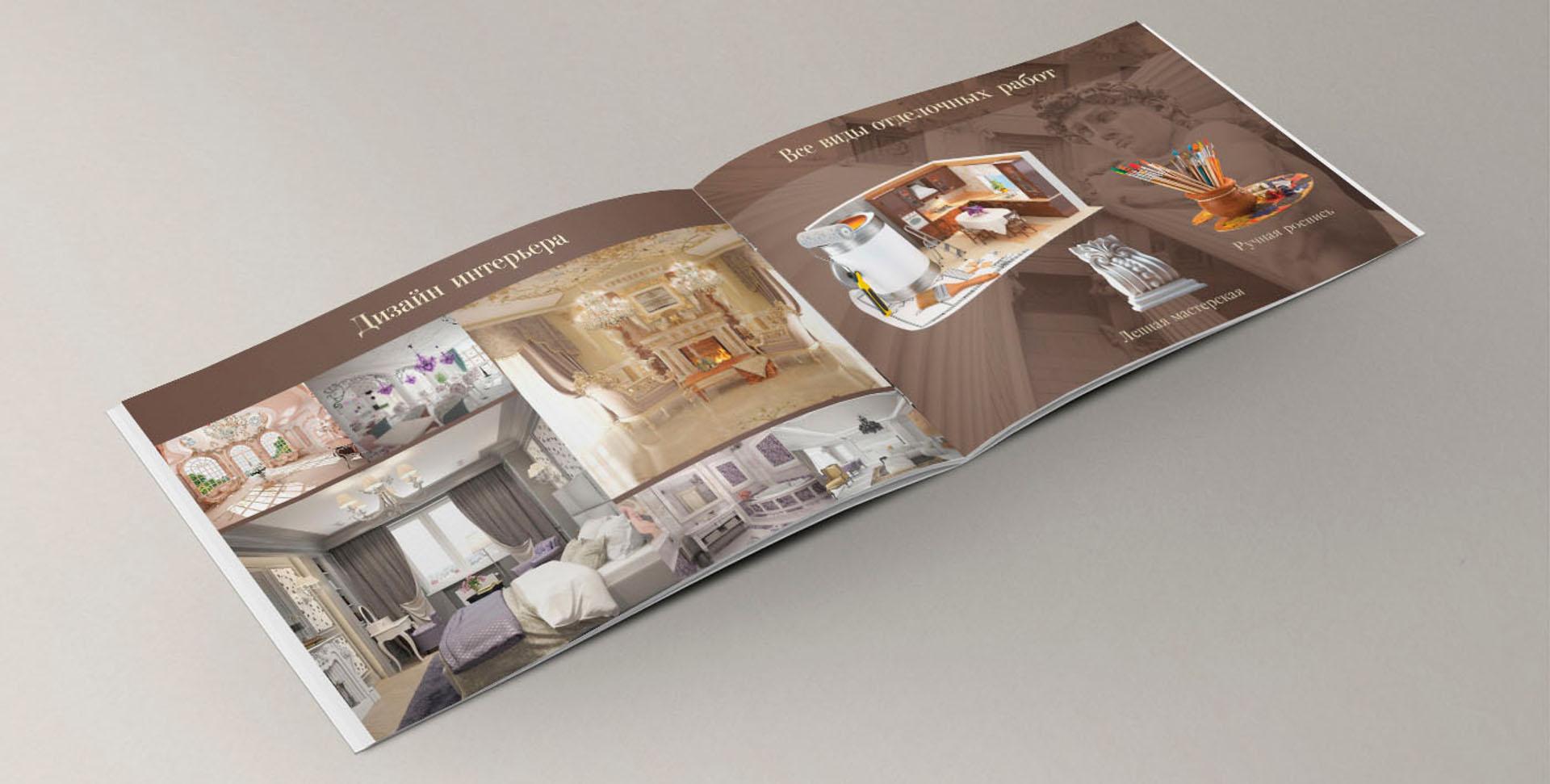 Design буклета для студии дизайна интерьера