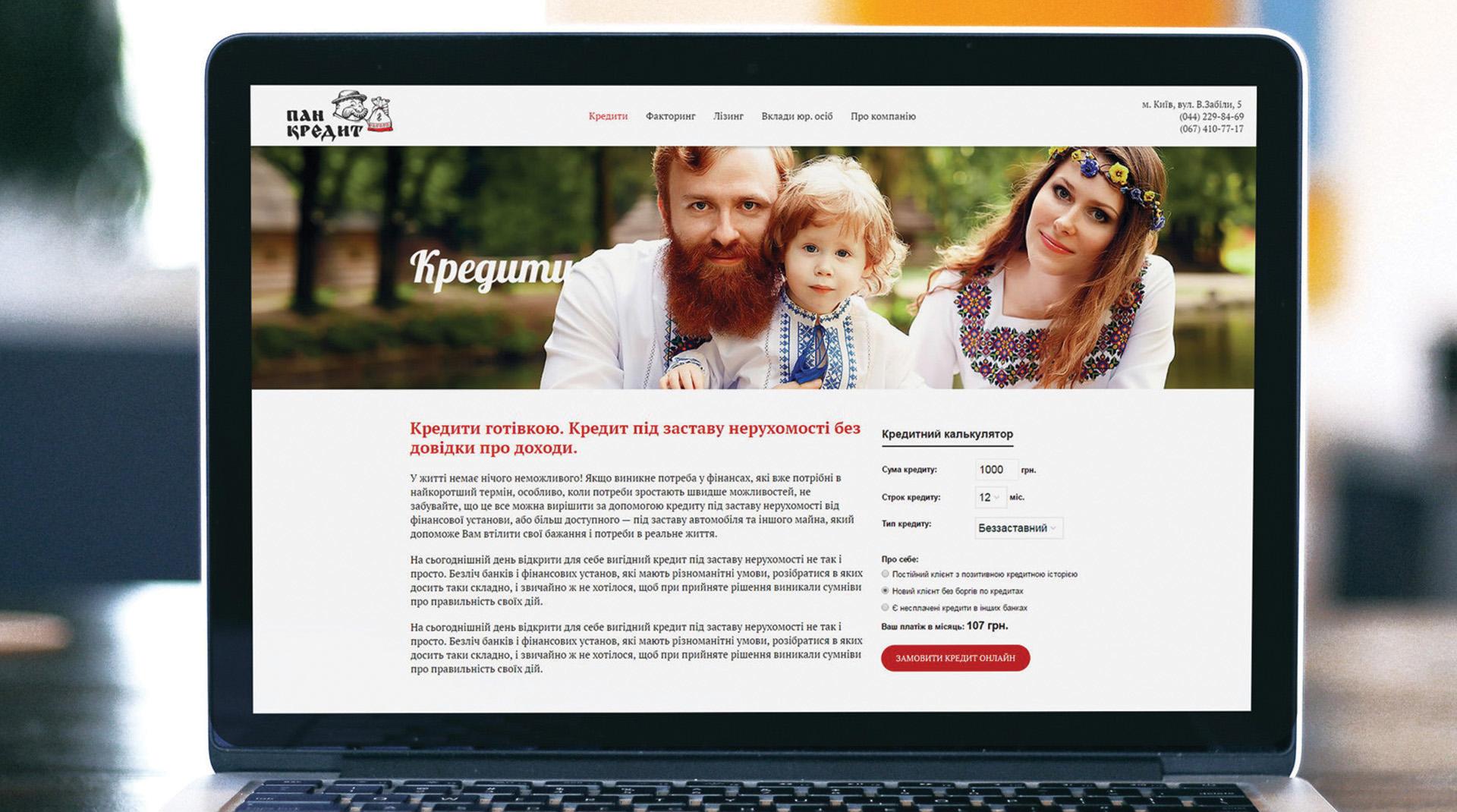 Design of the website кредитной компании