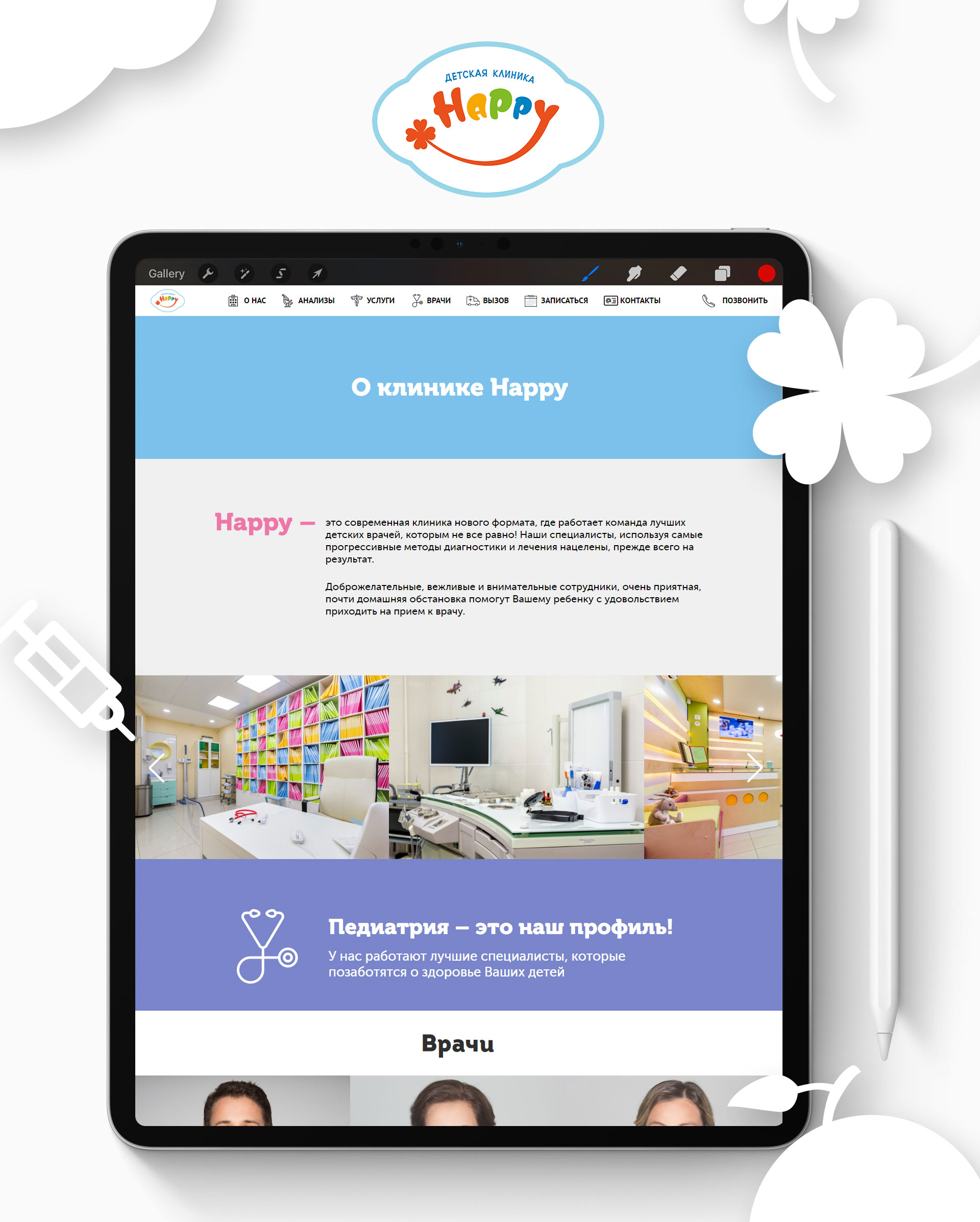 design of website for kids medical center
