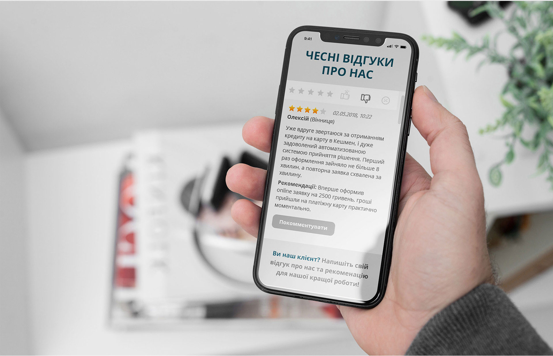 loan reviews site
