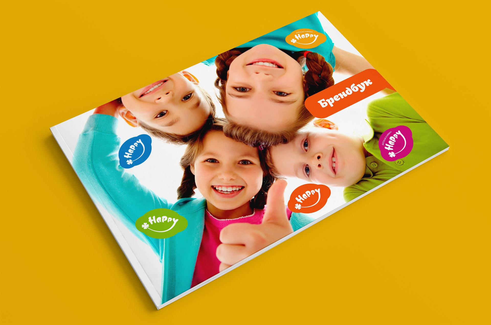 brand book детского of the medical center Happy