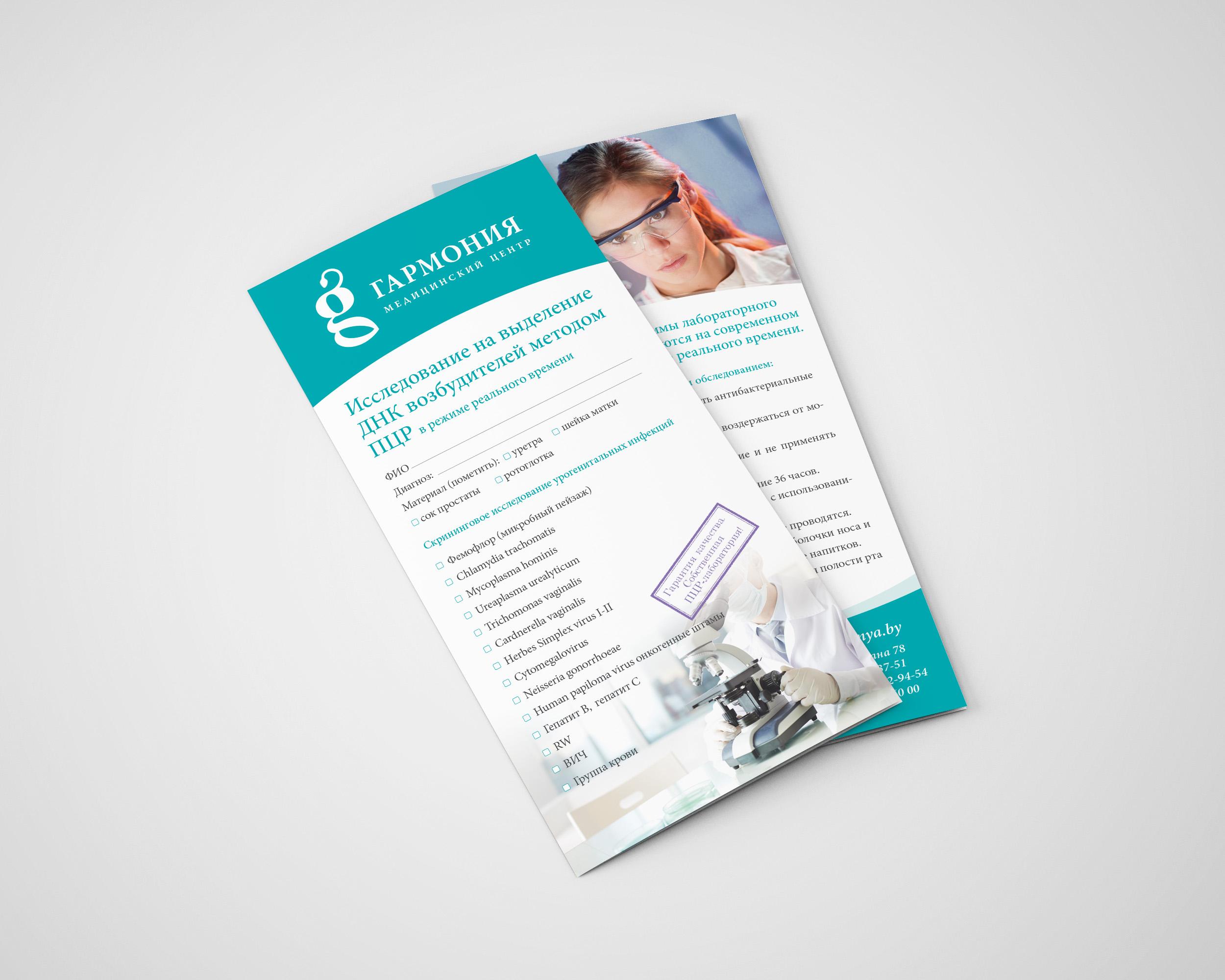 advertising brochure медицинская