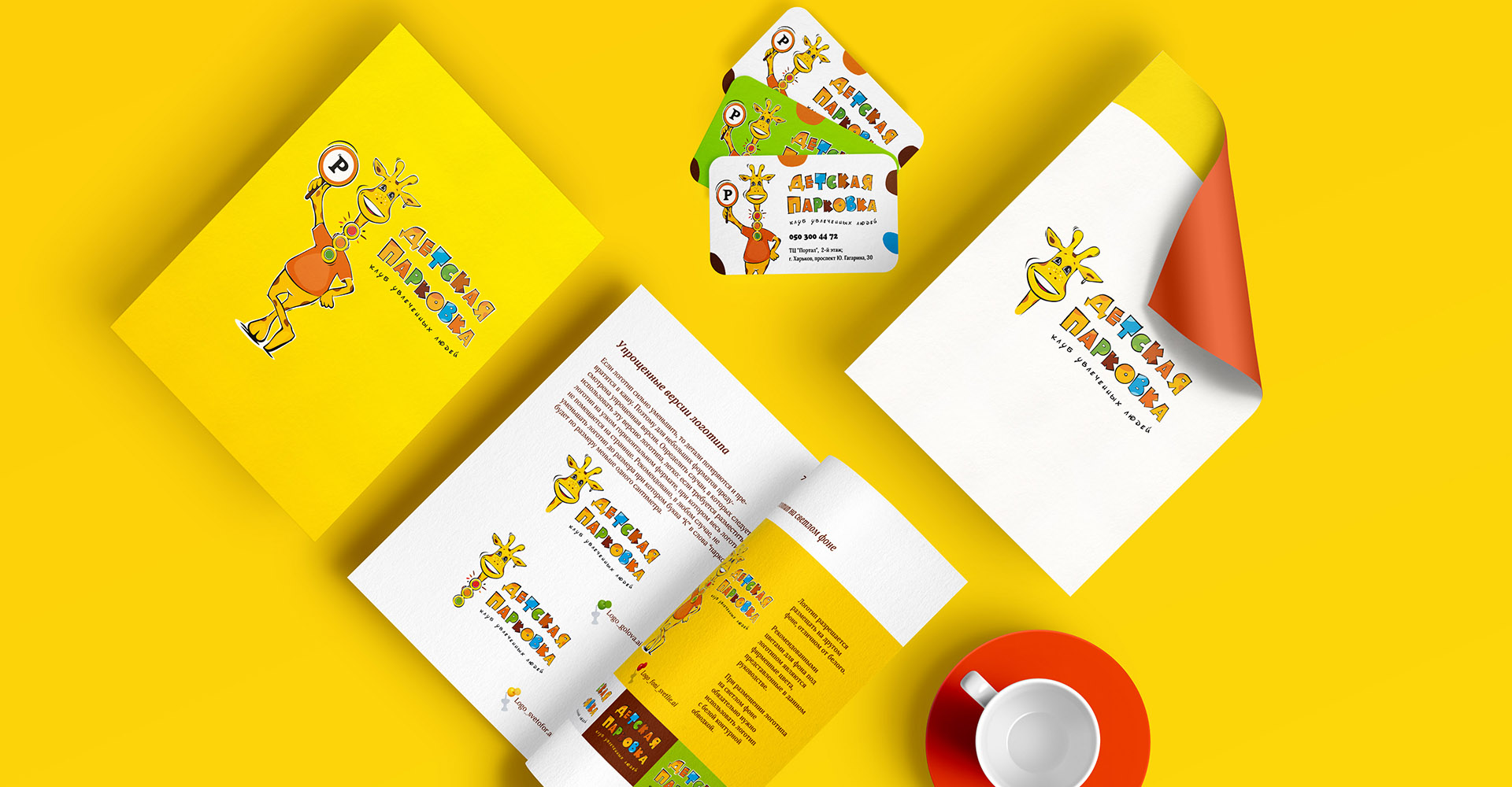 сorporate identity design детского клуба