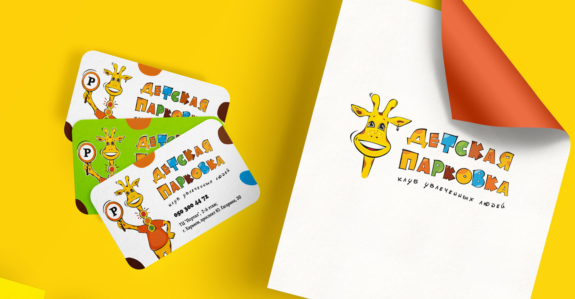 сorporate identity design детского центра