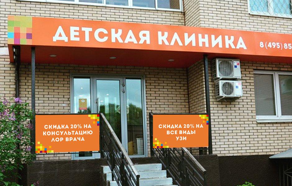 Дизайн входной группы детского of the medical center